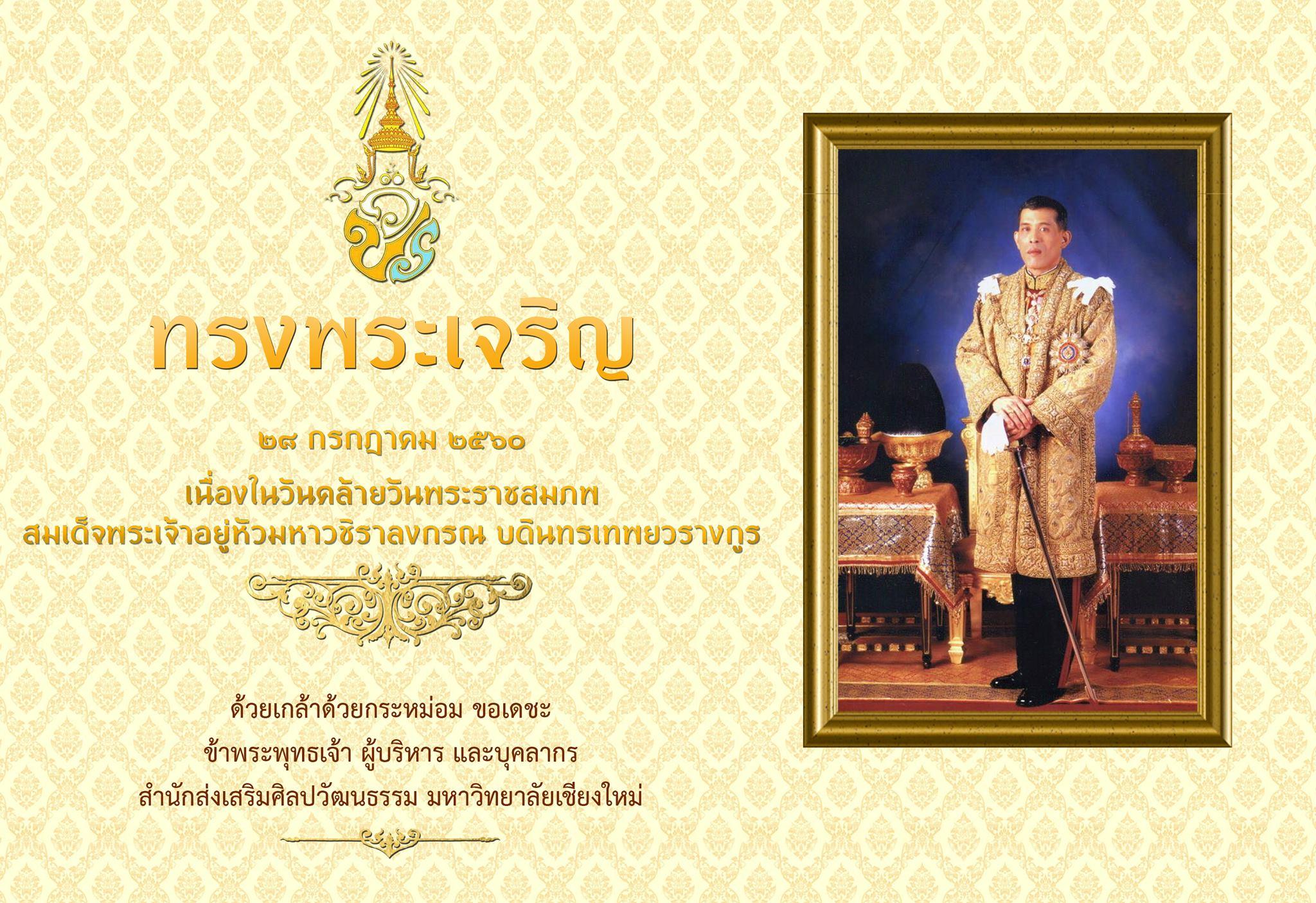 ทรงพระเจริญ 28 กรกฎาคม 2560 เนื่องในวันคล้ายวันพระราชสมภพ สมเด็จพระเจ้าอยู่หัวมหาวชิราลงกรณ บดินทรเทพยวรางกูร