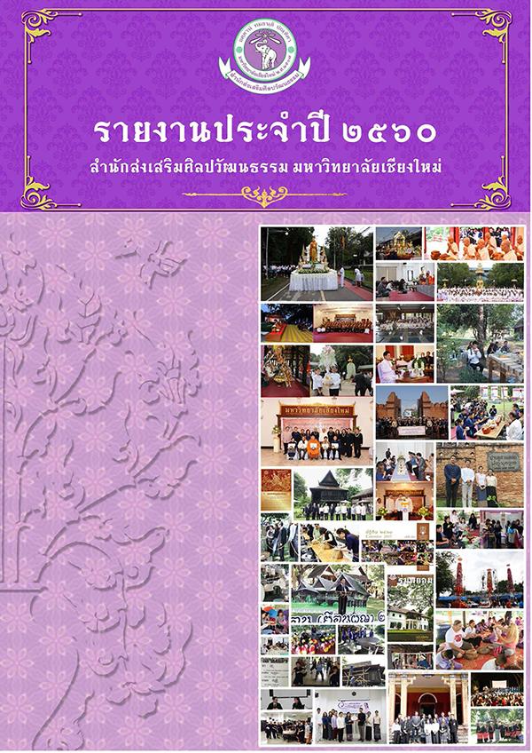 รายงานประจำปี 2560 สำนักส่งเสริมศิลปวัฒนธรรม
