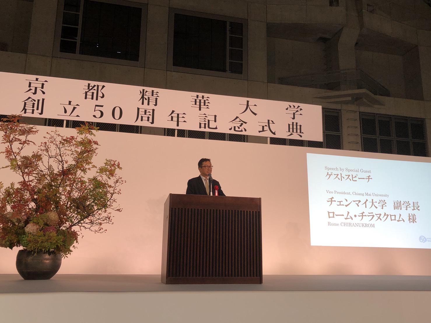 ร่วมงานเฉลิมฉลองครบรอบ 50 ปี มหาวิทยาลัยเกียวโตเซกะ ประเทศญี่ปุ่น