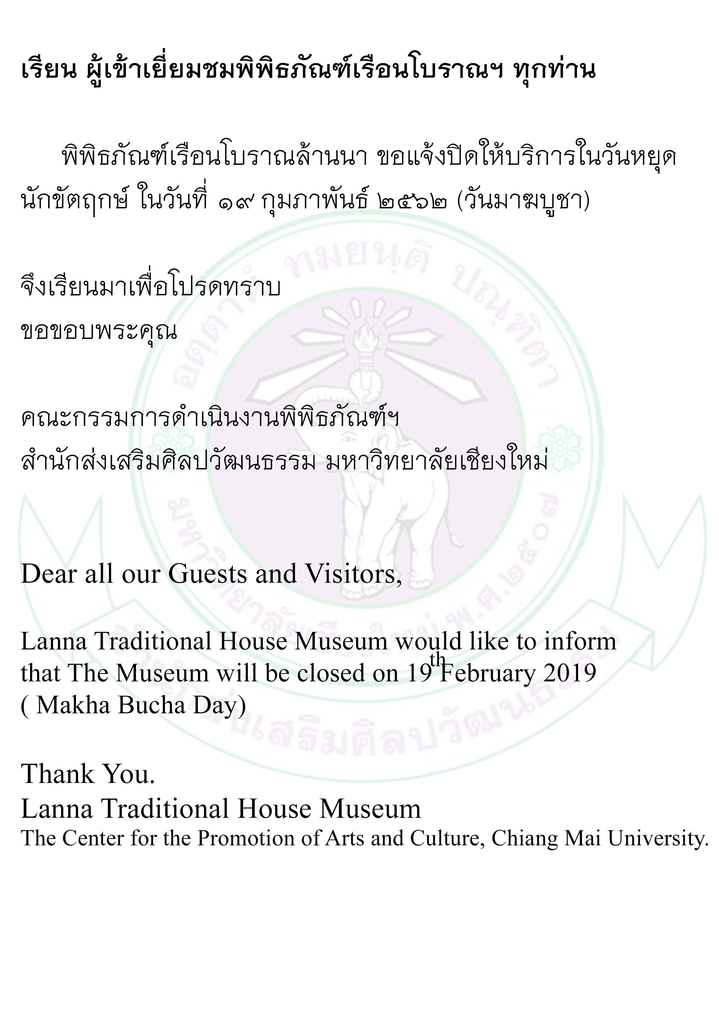 พิพิธภัณฑ์เรือนโบราณล้านนา ขอแจ้งปิดให้บริการในวันหยุดนักขัตฤกษ์  ในวันอังคารที่ 19 กุมภาพันธ์ 2562  (วันมาฆบูชา)