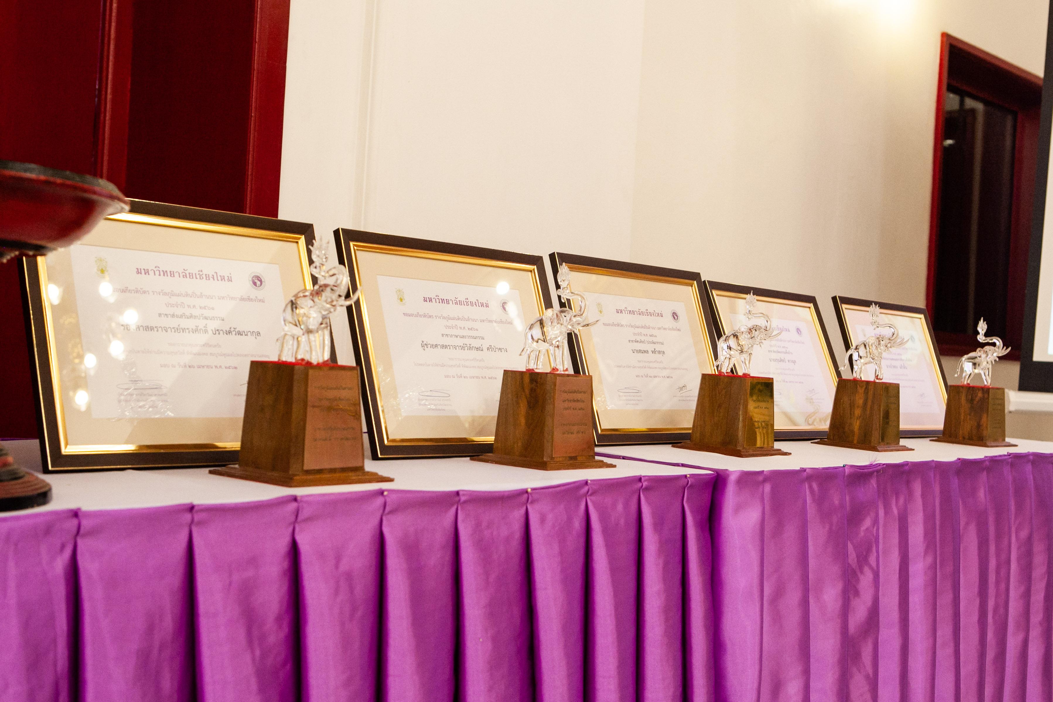 พิธีมอบรางวัลภูมิแผ่นดินปิ่นล้านนา มหาวิทยาลัยเชียงใหม่ ประจำปี พ.ศ. 2561