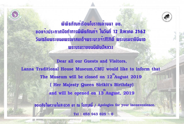พิพิธภัณฑ์เรือนโบราณล้านนา มช. ขอแจ้งประกาศปิดทำการพิพิธภัณฑ์ฯ ในวันที่ 12 สิงหาคม 2562