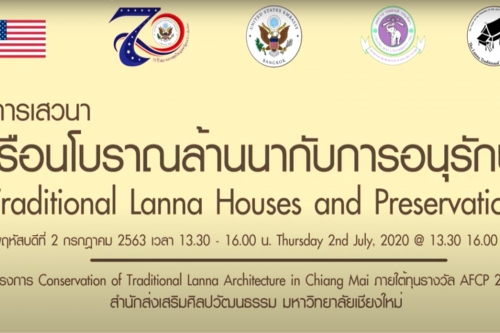 """ขอเชิญรับชมบันทึกการเสวนาในหัวข้อ """"เรือนโบราณล้านนากับการอนุรักษ์"""" (Traditional Lanna Houses and Preservation)"""