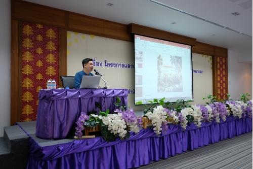 โครงการแลกเปลี่ยนเรียนรู้ เรื่อง ผ้าไทย นุ่งอย่างไรให้เหมาะสม