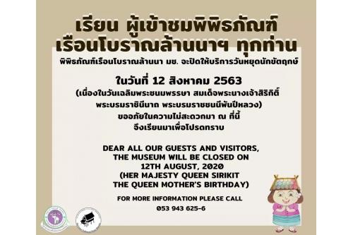 ประกาศหยุดพิพิธภัณฑ์เรือนโบราณล้านนา มช. ในวันหยุดนักขัตฤกษ์ 12 สิงหาคม 2563