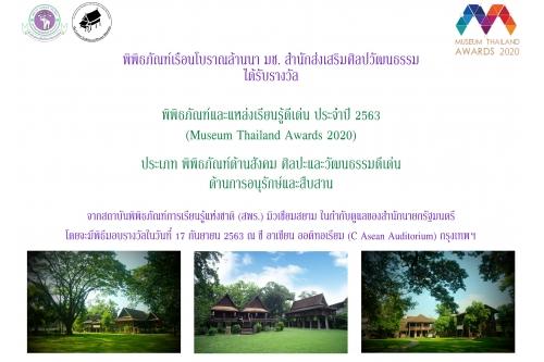 พิพิธภัณฑ์เรือนโบราณล้านนา มช. สำนักส่งเสริมศิลปวัฒนธรรม ได้รับรางวัลพิพิธภัณฑ์และแหล่งเรียนรู้ดีเด่น ประจำปี 2563 (Museum Thailand Awards 2020) ประเภทพิพิธภัณฑ์ด้านสังคม ศิลปะและวัฒนธรรมดีเด่น ด้านการอนุรักษ์และสืบสาน