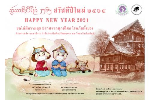 ร่วมส่งความสุข ความปรารถนาดี เนื่องในเทศกาลส่งท้ายปีเก่าต้อนรับปีใหม่ ด้วยการส่ง e-Card สำนักส่งเสริมศิลปวัฒนธรรม มช.