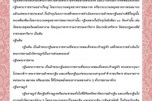 กฐิน (2) - 19 ตุลาคม 2563