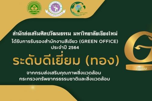 สำนักส่งเสริมศิลปวัฒนธรรม มช. ได้รับการรับรองสำนักงานสีเขียว (Green Office) ประจำปี 2564 ระดับดีเยี่ยม (ทอง) โดยกรมส่งเสริมคุณภาพสิ่งแวดล้อม กระทรวงทรัพยากรธรรมชาติและสิ่งแวดล้อม